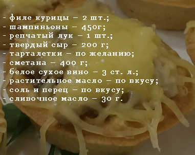 Начинка для тарталеток — простые и вкусные рецепты на праздничный стол